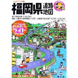 福岡県道路地図 ライトマップル/昭文社(その他)