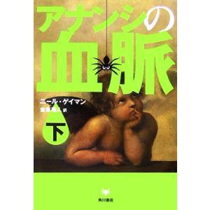 アナンシの血脈(下)/ニールゲイマン【著】,金原瑞人【訳】|bookoffonline