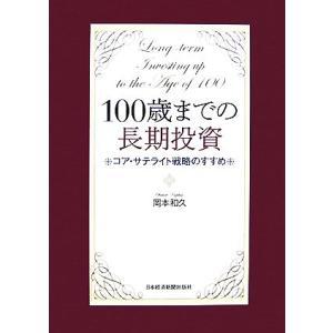100歳までの長期投資 コア・サテライト戦略のすすめ/岡本和久【著】