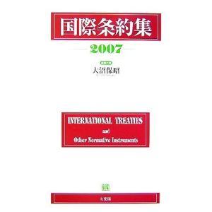 国際条約集 奥脇(国際法の本)の商品一覧|法律、社会 | 本、雑誌 ...