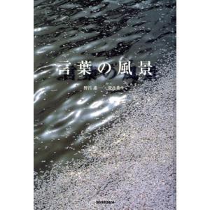 言葉の風景/野呂希一【写真・構成・文】,荒井和生【文】