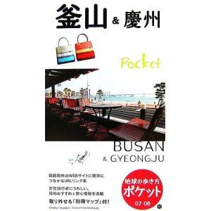 釜山&慶州(2007〜2008年版) 地球の歩き方ポケット11/「地球の歩き方」編集室【編】