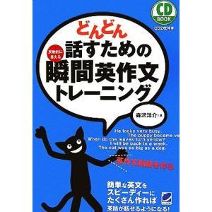 どんどん話すための瞬間英作文トレーニング/森沢洋介【著】