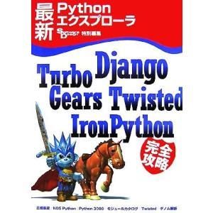 最新Pythonエクスプローラ Django、TurboGears、Twisted、IronPython完全攻略/技術評論社編集部【編】|bookoffonline