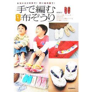 手で編む可愛い布ぞうり お気に入りの布で!思い出の服で!/小石正子【著】