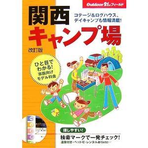 関西キャンプ場 アウトドア21stフィールド/山と溪谷社(その他)