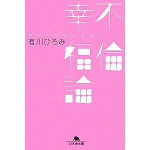 不倫幸福論 幻冬舎文庫/有川ひろみ【著】
