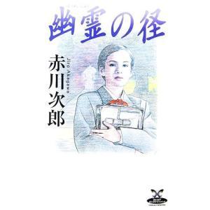 幽霊の径 カドカワ・エンタテインメント/赤川次郎【著】 bookoffonline