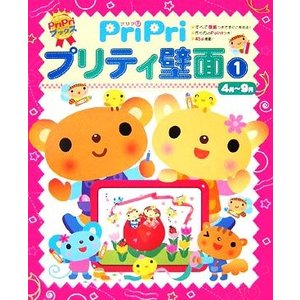 PriPri プリティ壁面(1) 4月〜9月 PriPriブックス/絵本・児童書(その他) bookoffonline