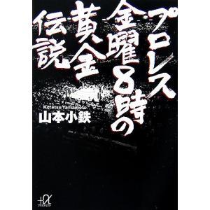 プロレス 金曜8時の黄金伝説 講談社+α文庫/山本小鉄【著】