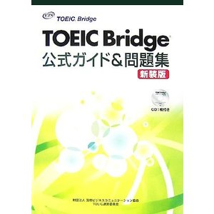TOEIC Bridge公式ガイド&問題集/EducationalTestingService【著】,国際ビジネスコミュニケーション協会TOEIC運営|bookoffonline