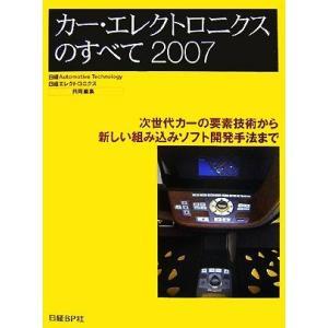 '07 カー・エレクトロニクスのすべて(2007) 次世代カーの要素技術から新しい組み込みソフト開発...