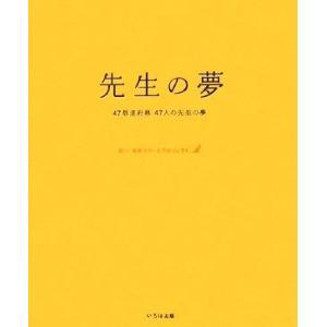 先生の夢 47都道府県47人の先生の夢/日本ドリームプロジェクト【編】|bookoffonline
