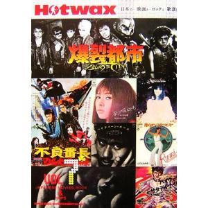 Hotwax(VOL7) 日本の映画とロックと歌謡曲/映画(その他)|bookoffonline