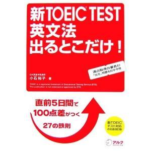 新TOEIC TEST 英文法 出るとこだけ! 直前5日間で100点差がつく鉄則27/小石裕子【著】