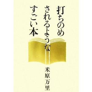 打ちのめされるようなすごい本/米原万里【著】
