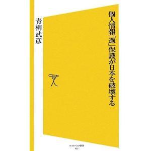 個人情報「過」保護が日本を破壊する SB新書/青柳武彦【著】|bookoffonline
