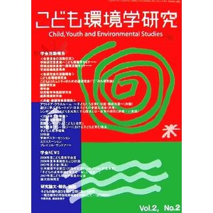 こども環境学研究(Vol.2 No.2)/こども環境学会学会誌編集委員会【編】|bookoffonline