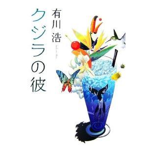 クジラの彼/有川浩【著】