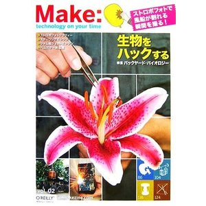 Make:02 technology on your time/オライリー・ジャパン【編】|bookoffonline