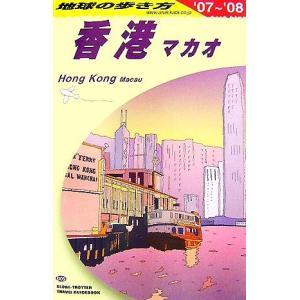 香港/マカオ(2007‐2008年版) 地球の歩き方D09/「地球の歩き方」編集室【編】