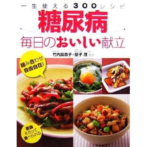 糖尿病 毎日のおいしい献立 一生使える300レシピ/竹内冨貴子,益子茂【監修】