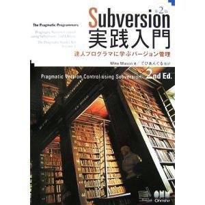 Subversion実践入門 達人プログラマに学ぶバージョン管理/MikeMason【著】,でびあん...