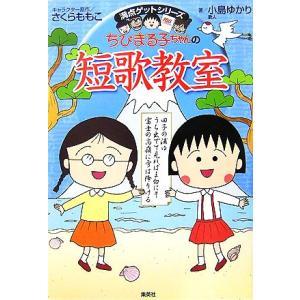 ちびまる子ちゃんの短歌教室 かがやく日本語・短歌の魅力を感じてみよう 満点ゲットシリーズ/さくらもも...