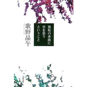 葉桜の季節に君を想うということ 文春文庫/歌野晶午【著】