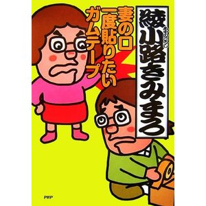 妻の口一度貼りたいガムテープ/綾小路きみまろ【著】