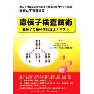 遺伝子検査技術 遺伝子分析科学認定士テキスト/日本臨床検査同...