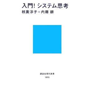 入門!システム思考 講談社現代新書/枝廣淳子,内藤耕【著】 bookoffonline