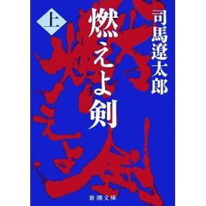 燃えよ剣(上) 新潮文庫/司馬遼太郎【著】