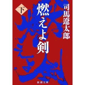 燃えよ剣(下) 新潮文庫/司馬遼太郎【著】