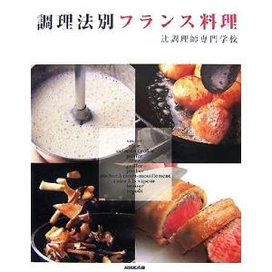 調理法別フランス料理/辻調理師専門学校【著】