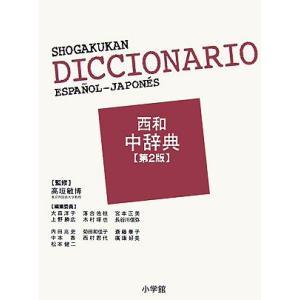 小学館 西和中辞典/高垣敏博【監修】|bookoffonline