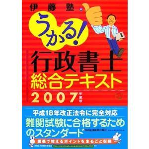 うかる!行政書士総合テキスト(2007年度版)/伊藤塾【編】