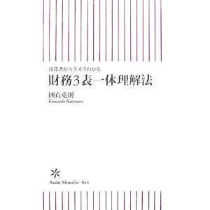 財務3表一体理解法 決算書がスラスラわかる 朝日新書/國貞克則【著】|bookoffonline