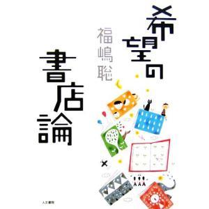 希望の書店論/福嶋聡【著】