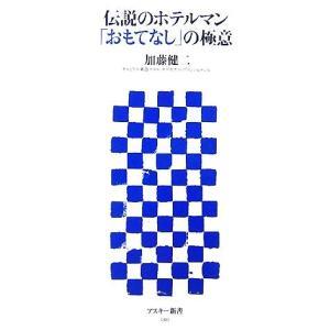 伝説のホテルマン「おもてなし」の極意 アスキー新書/加藤健二【著】