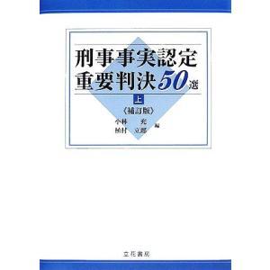 刑事事実認定重要判決50選(上)/小林充,植村立郎【編】