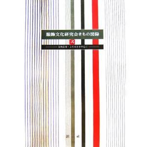 服飾文化研究会きもの図録(2) 女物長着・よそゆきを中心に/服飾文化研究会【著】