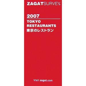 ザガットサーベイ東京のレストラン(2007年版)/CHINTAI(その他)