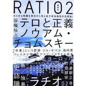 RATIO(2)/講談社選書出版部【編】 bookoffonline
