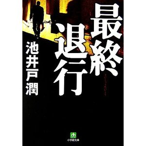 最終退行 小学館文庫/池井戸潤【著】|bookoffonline