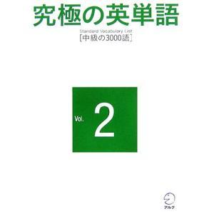 究極の英単語SVL(2) 中級の3000語-中級の3000語/アルク英語出版編集部【編】