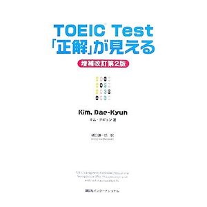 TOEIC Test「正解」が見える(増補改訂第2版)/キムデギュン【著】,樋口謙一郎【訳】|bookoffonline