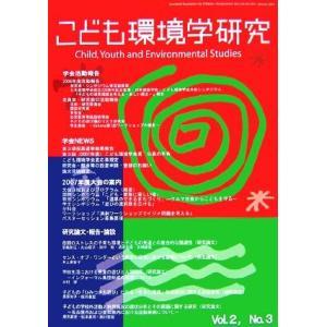 こども環境学研究(Vol.2 No.3)/こども環境学会学会誌編集委員会【編】|bookoffonline