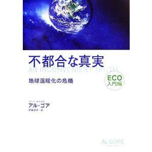 不都合な真実 ECO入門編 地球温暖化の危機/アルゴア【著】,枝廣淳子【訳】