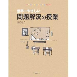 世界一やさしい問題解決の授業/渡辺健介【著】 bookoffonline